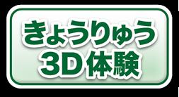 恐竜3D体験