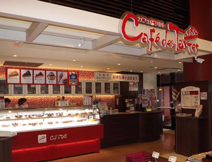 カフェ デ タルト 松尾店