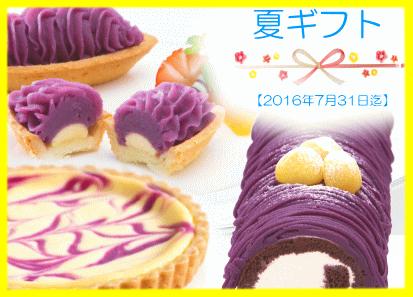 【 期間限定 】お中元ケーキセットの画像