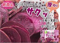 【 新商品 】 紅いもちっぷすの画像