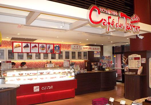 カフェデタルト 松尾店の写真1
