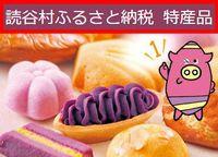 読谷村ふるさと納税 特産品の画像