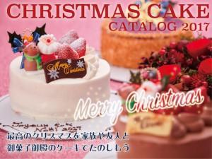 クリスマスケーキ2017-早期予約10%割引-