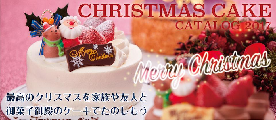 【WEBスライド】クリスマスケーキカタログ