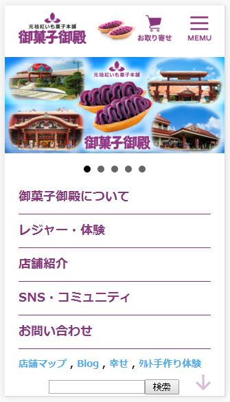 スマホサイトのインターフェース(TOP画面)の変更の画像