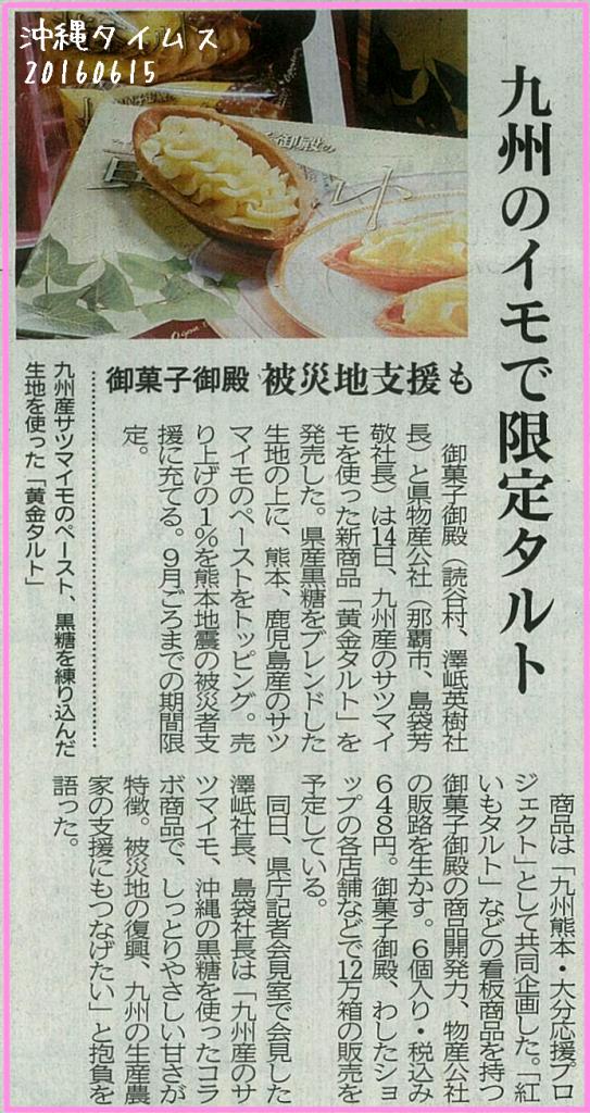 沖縄タイムス20160615