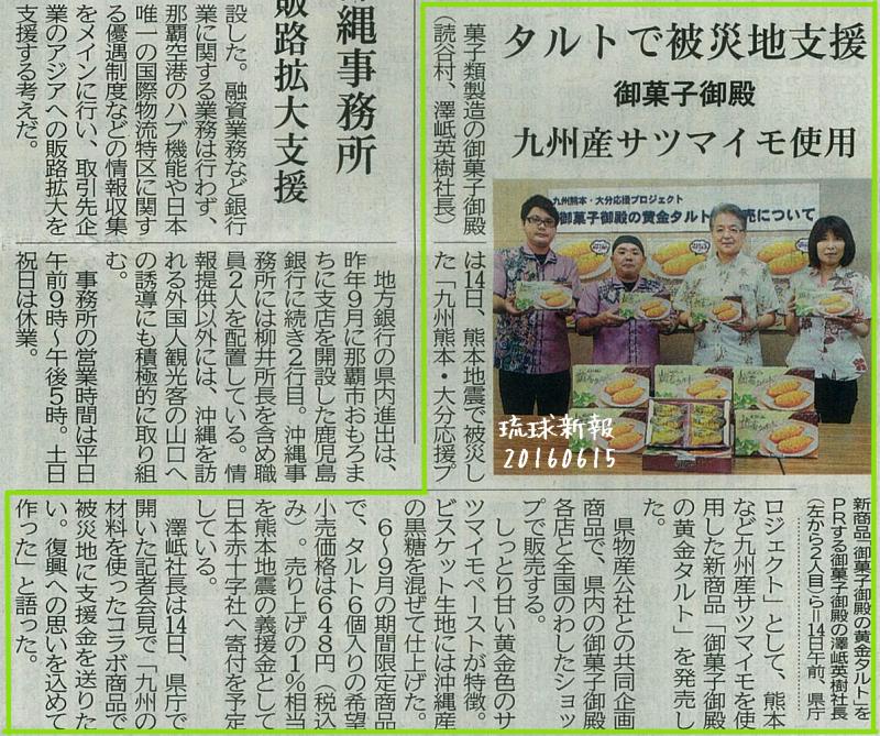 「九州熊本・大分応援プロジェクト」 の 『 黄金タルト 』