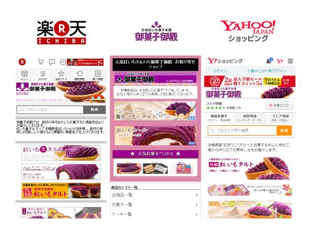 『 御菓子御殿の通販サイト 』 自社・楽天・Yahoo!の画像