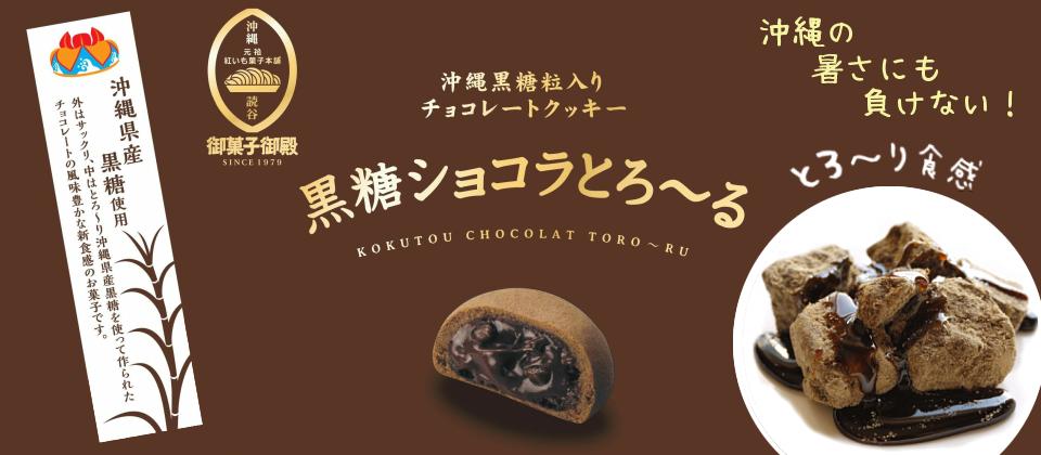 黒糖ショコラとろ~る