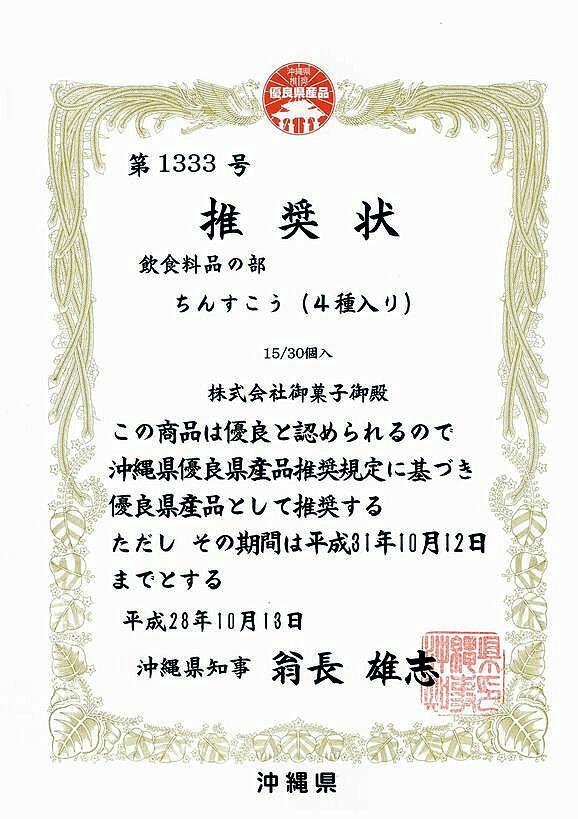ちんすこう(4種入り) 沖縄県優良県産品 推奨状20161013