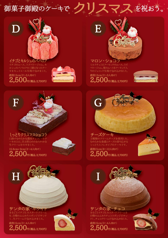 クリスマスケーキ商品②2016