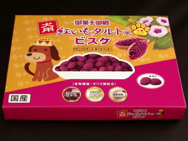 新商品 『 犬用 紅いもタルト風ビスケ 』 発売のお知らせ