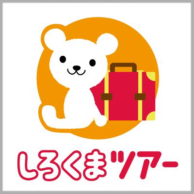 しろくまツアーのナイスな記事!