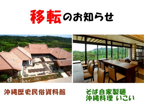 沖縄歴史民俗資料館 移転のお知らせ(資料館 ⇔ いこい)