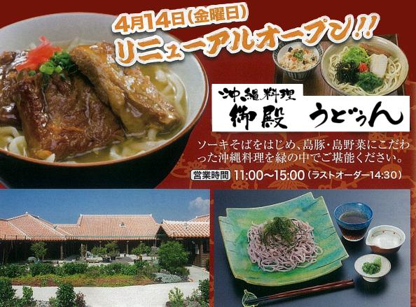 沖縄料理 御殿(うどぅん) オープン!