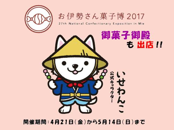 【第27回 全国菓子大博覧会・三重】 出店販売のご案内