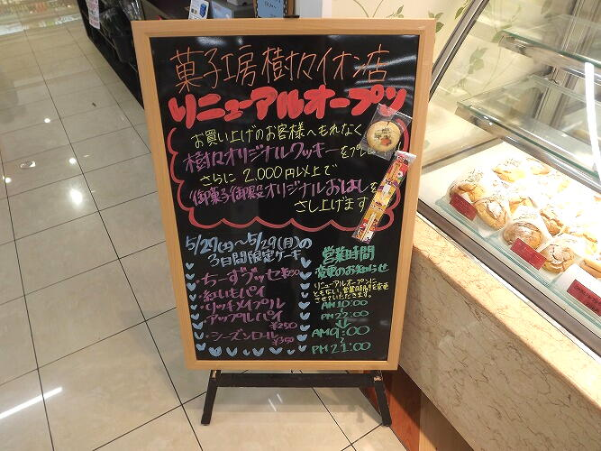 菓子工房 樹々 イオンタウン読谷店 リニューアルオープン!