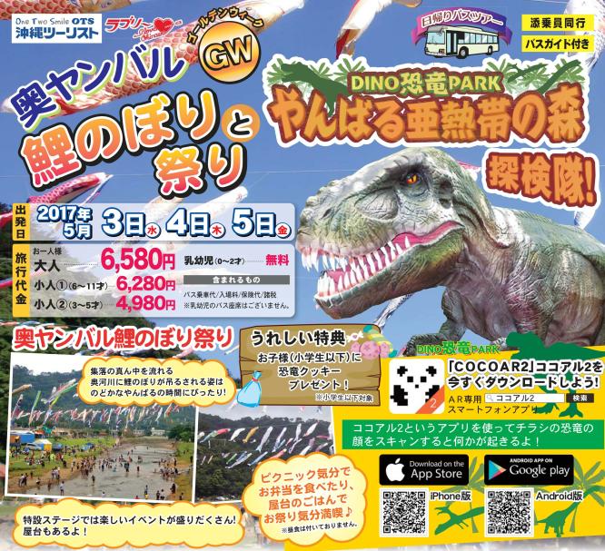 GW奥ヤンバル鯉のぼり祭りとやんばる亜熱帯の森探検隊!