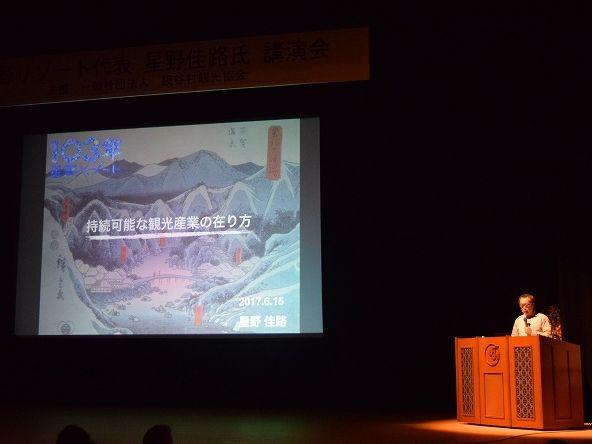 星野リゾート講演会20170615ブログ④
