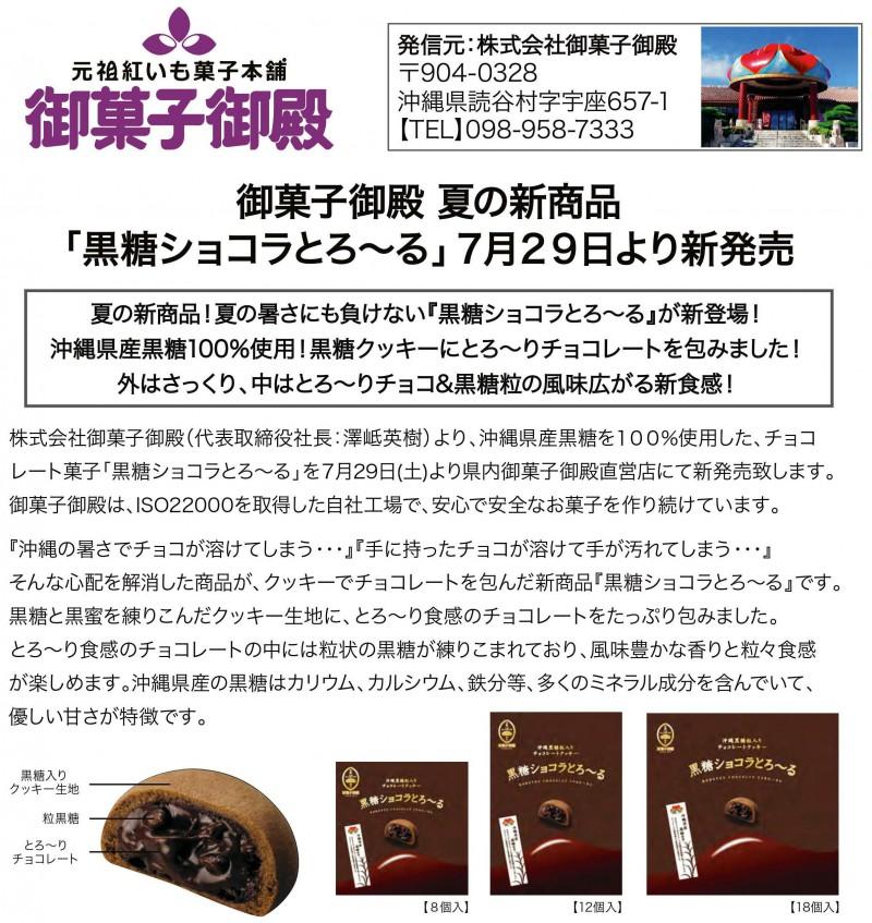 黒糖ショコラとろ〜る