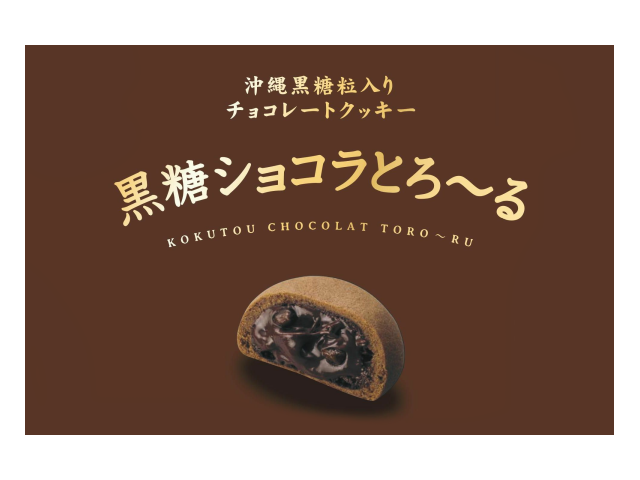 新商品 『 黒糖ショコラとろ~る 』 発売のお知らせ