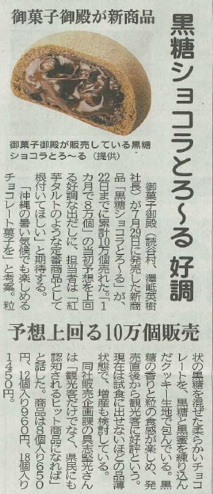 タイムス記事