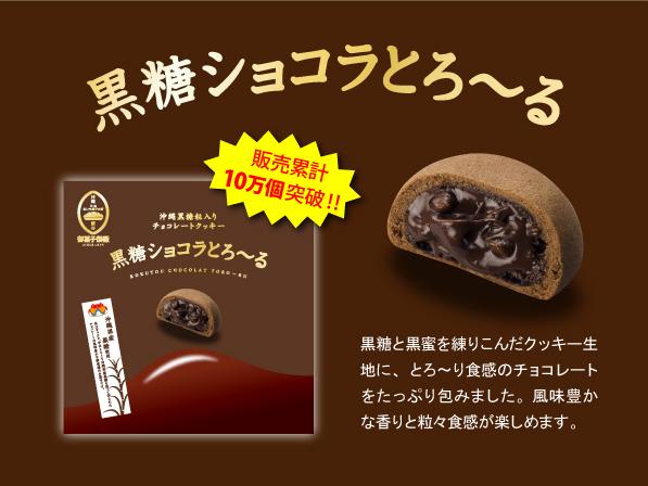 「黒糖ショコラとろ~る」販売10万個達成!!
