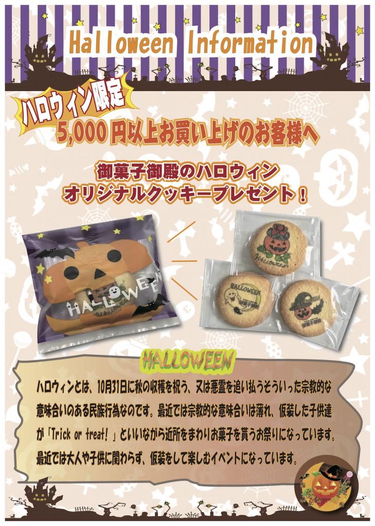 ハロウィンクッキープレゼントキャンペーン_mini