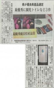 優良県産品琉球新報