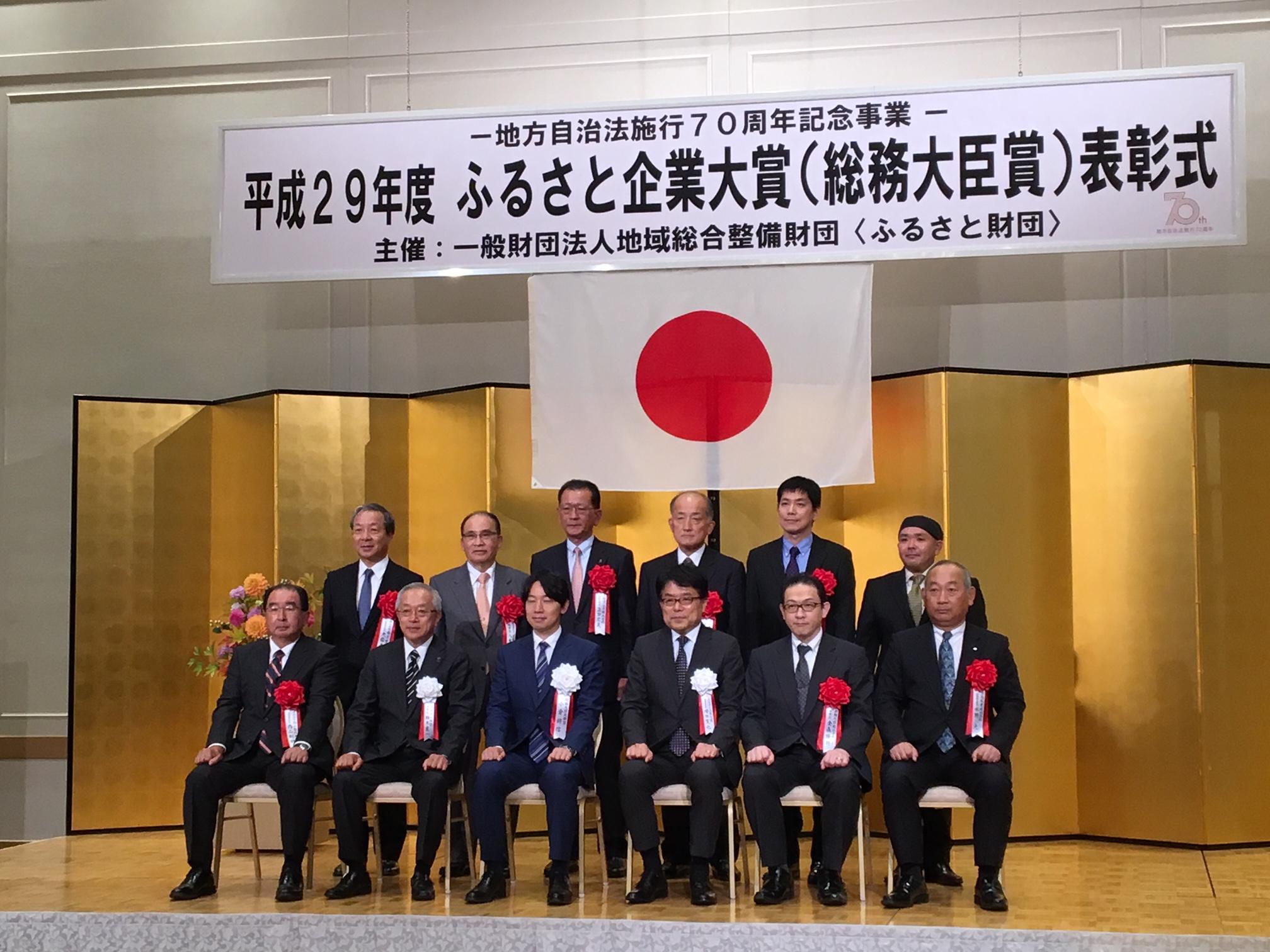 「平成29年度ふるさと企業大賞(総務大臣賞)」を受賞致しました