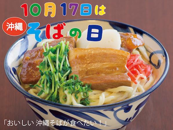 沖縄そばの日キャンペーン開催!