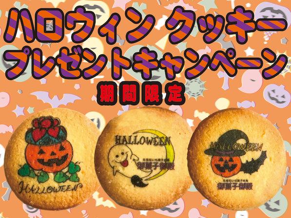 ハロウィンクッキーweb
