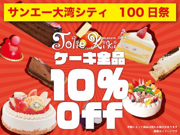 サンエー大湾シティ100日祭おかしのジョリーキキはケーキ全品10%OFF