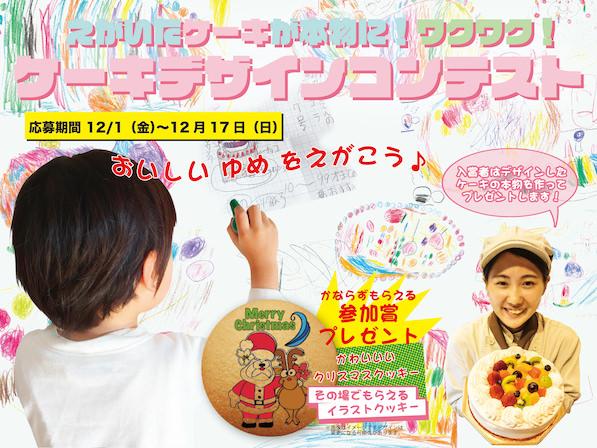 えがいたケーキが本物に!ワクワク!ケーキデザインコンテストを開催