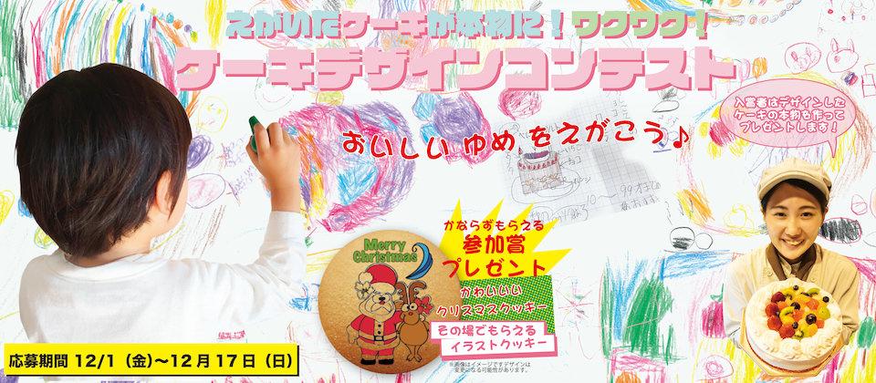 【HPスライド】ケーキデザインコンテスト