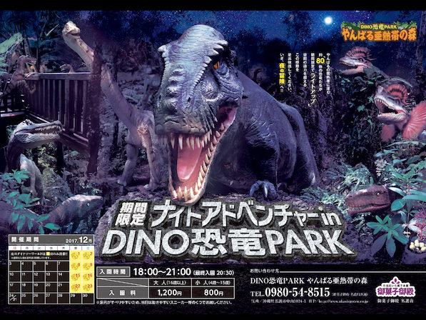 【期間限定】ナイトアドベンチャーinDINO恐竜PARK