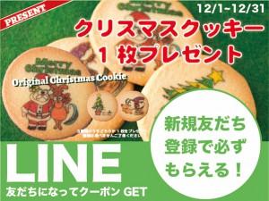 【LINEクーポン】クリスマスクッキー1枚プレゼント配信中