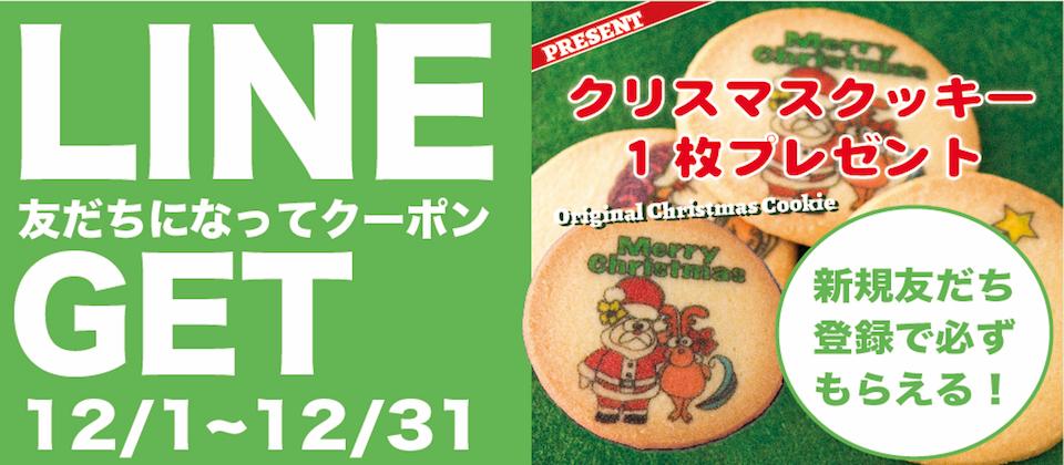【webスライド】LINEクーポン12月クリスマスクッキープレゼント