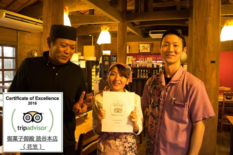 沖縄料理花笠がトリップアドバイザーのエクセレンス認証を受賞しましたの画像
