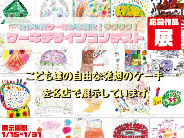 ケーキデザインコンテスト応募作品展