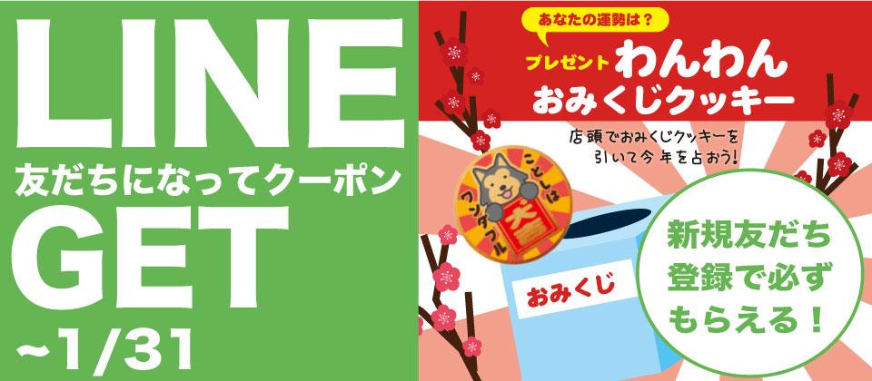 【webスライド】LINEクーポン1月わんわんおみくじクッキー