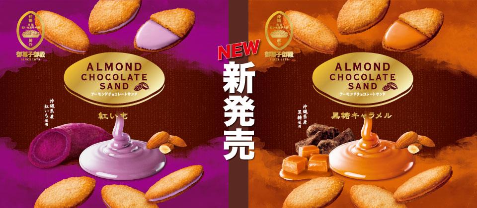 【スライド】アーモンドチョコレートサンド新発売