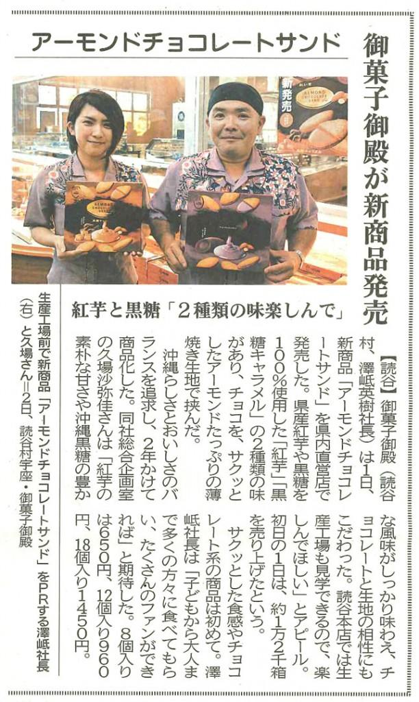 【新聞掲載情報】沖縄タイムス・琉球新報に掲載されました