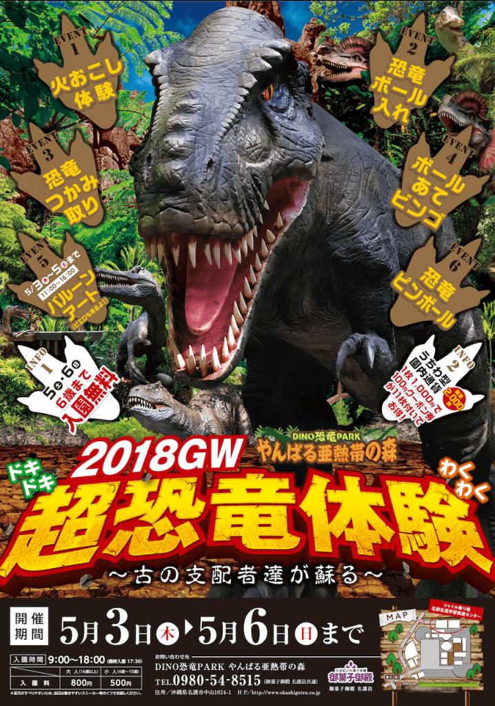 超恐竜体験 2018GWの画像