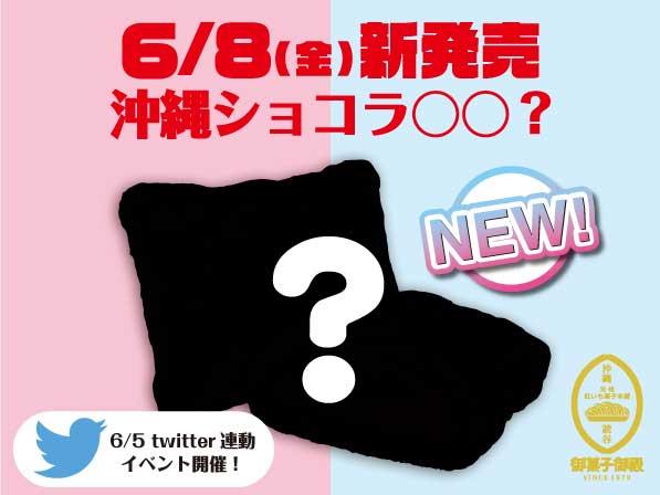 6月8日(金)新発売、沖縄ショコラ〇〇?イベント