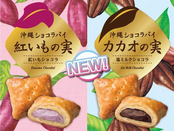 2018年6月8日より御菓子御殿の新商品 沖縄ショコラパイ「紅いもの実」「カカオの実」が新発売!