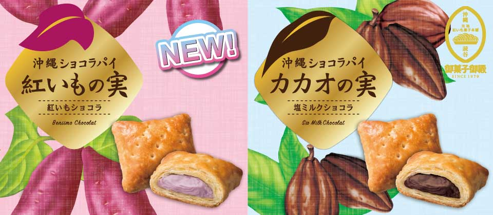 【新発売】沖縄ショコラパイスライド