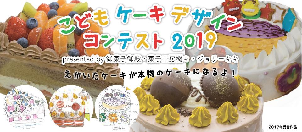 スライド-ケーキデザインコンテスト2019