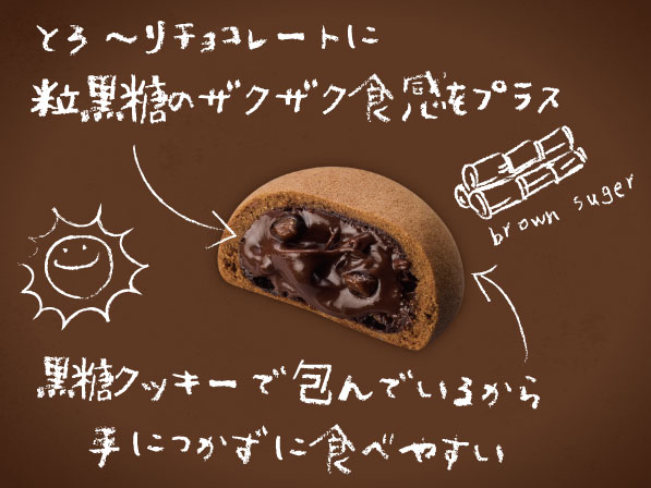 黒糖ショコラとろ〜る2018最優秀県産品-1