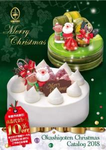 御菓子御殿クリスマスケーキカタログ-1